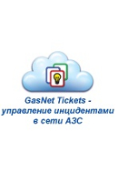 GasNet Tickets